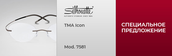 special tma icon cart